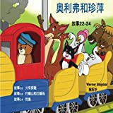 Oliver and Jumpy, Stories 22-24 Chinese: Short animal stories for bedtime reading