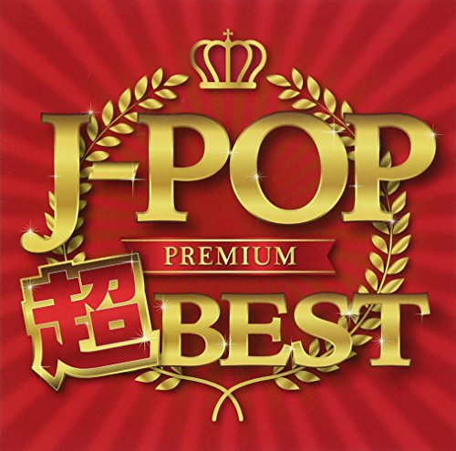 オムニバス / J-POP プレミアム 超BEST
