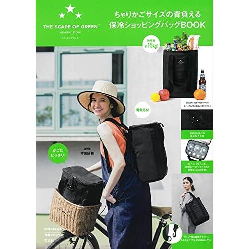 ちゃりかごサイズの背負える 保冷ショッピングバッグ BOOK 画像