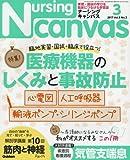 NursingCanvas 2017年 03月号 Vol.5 No.3 (ナーシングキャンバス)
