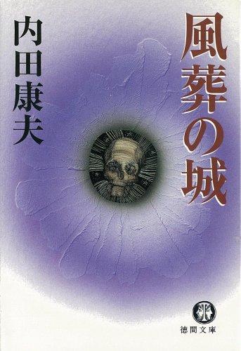 風葬の城 (徳間文庫)