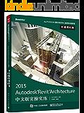 Autodesk Revit Architecture 2015中文版实操实练权威授权版 (Autodesk授权培训中心推荐标准教程)