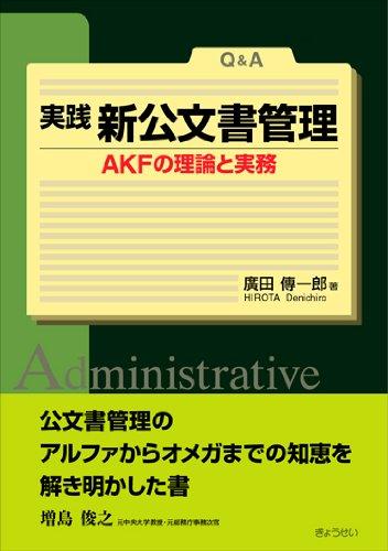 Q&A 実践 新公文書管理-AKFの理論と実務-