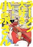『ラーメン大好き小泉さん』の表紙