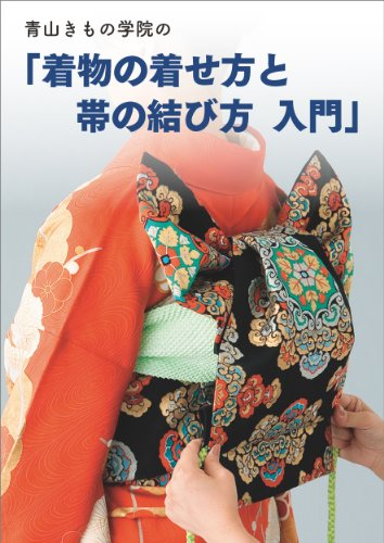 Intro (The Traditional Costume Of Japan)