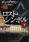 The Lost Symbol Vol. 2 of 2 (Japanese Edition)