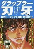 グラップラー刃牙最大トーナメント編 4 (AKITA TOP COMICS500)