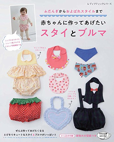 赤ちゃんに作ってあげたいスタイとブルマの商品画像