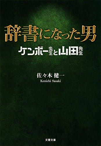辞書になった男 ケンボー先生と山田先生 (文春文庫)
