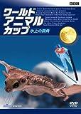 BBC ワールド・アニマル・カップ ~氷の祭典 [DVD]