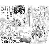 矢神くんは、今日もイジワル。 10 (マーガレットコミックス)