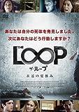 THE LOOP ザ・ループ ~永遠の夏休み~ [DVD]
