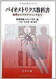 バイオメトリクス教科書―原理からプログラミングまで