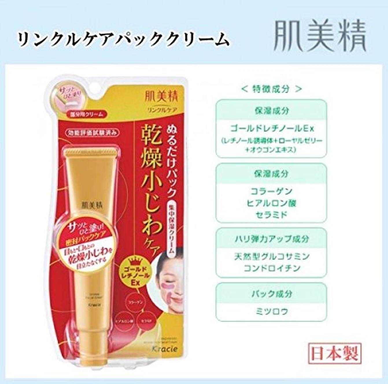 記念碑的な言い訳沈黙【クラシエ】肌美精 リフト保湿リンクルパッククリーム 30g