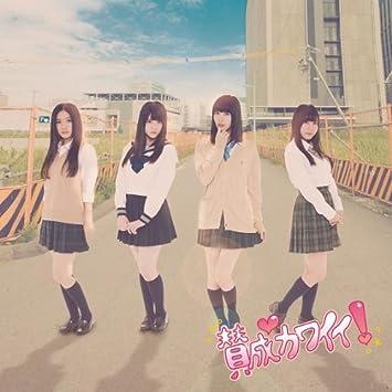 Amazon.co.jp: 賛成カワイイ! (CD+DVD) (Type-A) (通常盤): 音楽