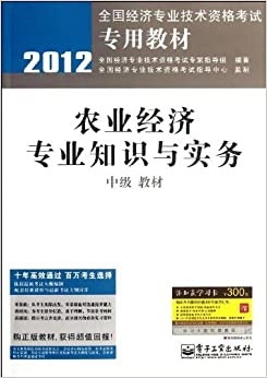 Book 2012 National Economic dedicated professional and technical qualification examinations textbook: agricultural economic expertise and practice (Intermediate textbook)(Chinese Edition)
