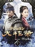 大祚榮 テジョヨン DVD-BOX 7