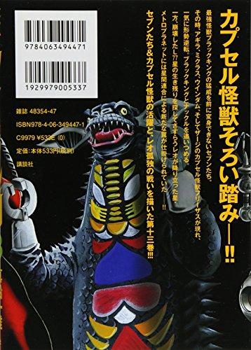 Ultraman STORY 0 (13) (Z Magazine Comics) (2012) ISBN: 4063494470 [Japanese Import]