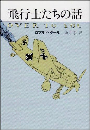 飛行士たちの話 (ハヤカワ・ミステリ文庫 22-2)