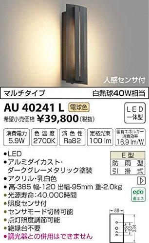 AU40241L 電球色LED人感センサ付アウトドアポーチ灯 B01GCAYJNK
