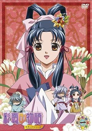 彩雲国物語 [第2期] Blu-ray Box (初回限定生産) DVD