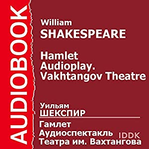 Hamlet (Dramatized) [Russian Edition] Audiobook
