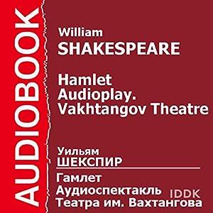 Hamlet (Dramatized) [Russian Edition] Audiobook