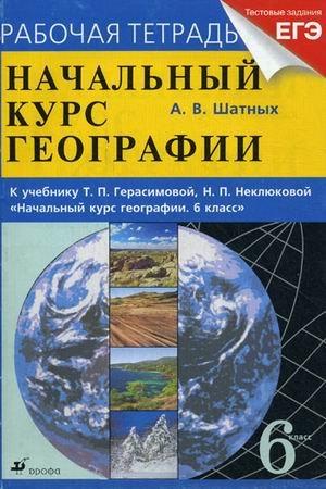 Read Online The initial course of geography. 6 cells. Workbook. 9 th ed., Ext / Nachalnyy kurs geografii. 6 kl. Rabochaya tetrad. 9-e izd., dop pdf