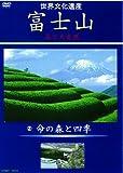 Documentary - Sekai Bunka Isan (World Heritage Site) Fujisan Bi To Daishizen (2) Inochi No Mori To Shiki [Japan DVD] CFC-1564
