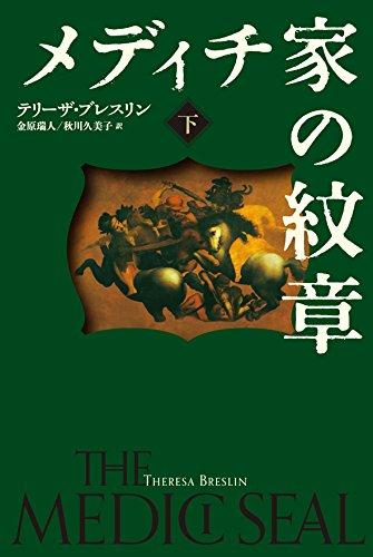 メディチ家の紋章<下> (Sunnyside Books)