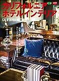 カリフォルニアホテルインテリア[雑誌] CLUTCH BOOKS (Japanese Edition)