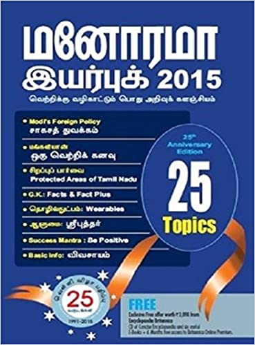 Amazon buy manorama yearbook 2015 tamil book online at low amazon buy manorama yearbook 2015 tamil book online at low prices in india manorama yearbook 2015 tamil reviews ratings fandeluxe Images