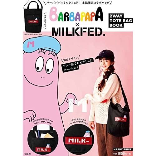 BARBAPAPA×MILKFED. TOTE BAG BOOK 画像 A