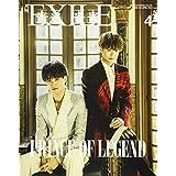 月刊 EXILE 2019年4月号