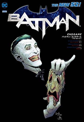 バットマン:エンドゲーム(THE NEW 52!) (ShoPro Books THE NEW52!)