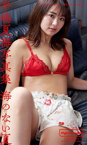 【デジタル限定】平嶋夏海写真集「海のない夏」