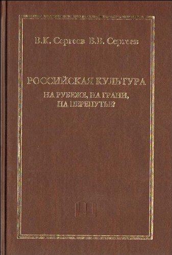 Download Rossiiskaia Kultura: Na Rubezhe, Na Grani, Na Pereput'e?[Russian culture: On the frontier, on the border, at the crossroads?] pdf epub