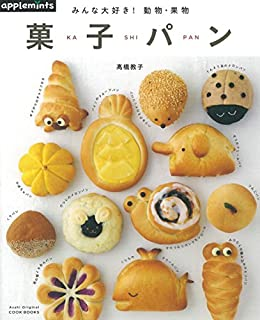 COOK BOOKS みんな大好き! 動物・果物 菓子パン (アサヒオリジナル)   高橋教子  本   通販   Amazon