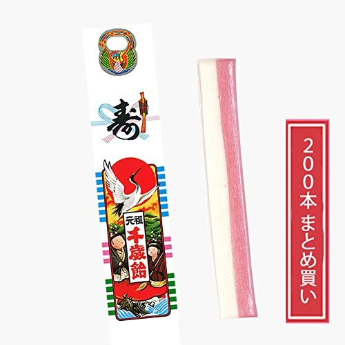 京の千歳飴 1本のし小袋入 200本まとめ買い(千歳あめ いちごみるく味1本×200)