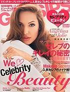 まるごと一冊セレブリティビューティーBOOK! (ブック) 2012年 10月号 [雑誌]