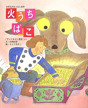 Read Online Fire inner box (World Masterpiece story picture book) (2007) ISBN: 4097262424 [Japanese Import] ebook