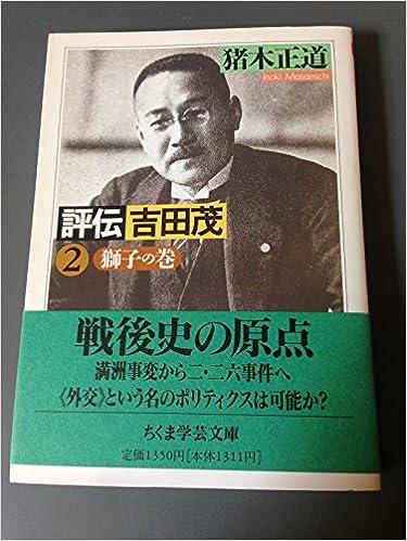 評伝吉田茂 (2) (ちくま学芸文庫...