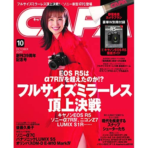 CAPA 2020年10月号 表紙画像
