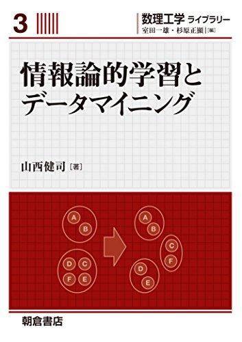 Jōhōronteki gakushū to dēta mainingu