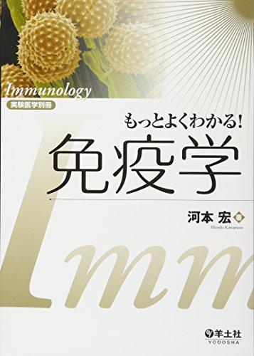 Motto yoku wakaru menekigaku = Immunology