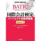 320点突破 国際会計検定(BATIC)パーフェクト攻略―Bookkeeper & Accountant Level