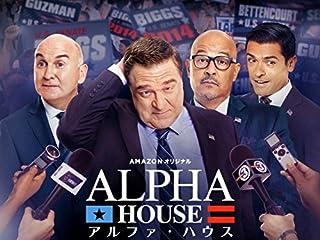 アルファ・ハウス シーズン2