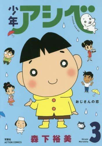 少年アシベ(3) (アクションコミックス)