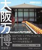 大阪万博―Instant FUTURE (アスペクトライトボックス・シリーズ)