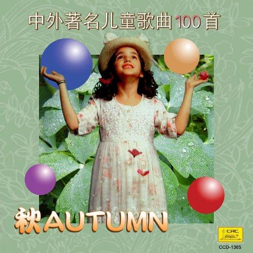 - Four Seasons of Children's Songs: Autumn (Si Ji Tong Yao: Zhong Wai Zhu Ming Er Tong Ge Qu Yi Bai Shou Qiu)
